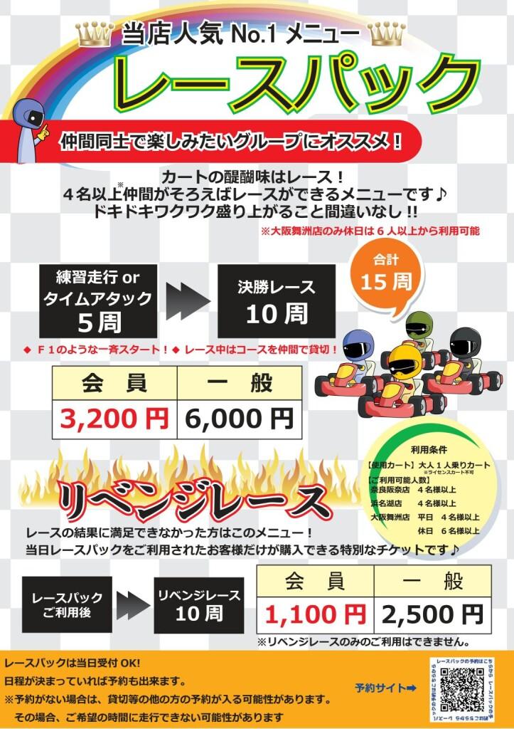 201911_racepack-01