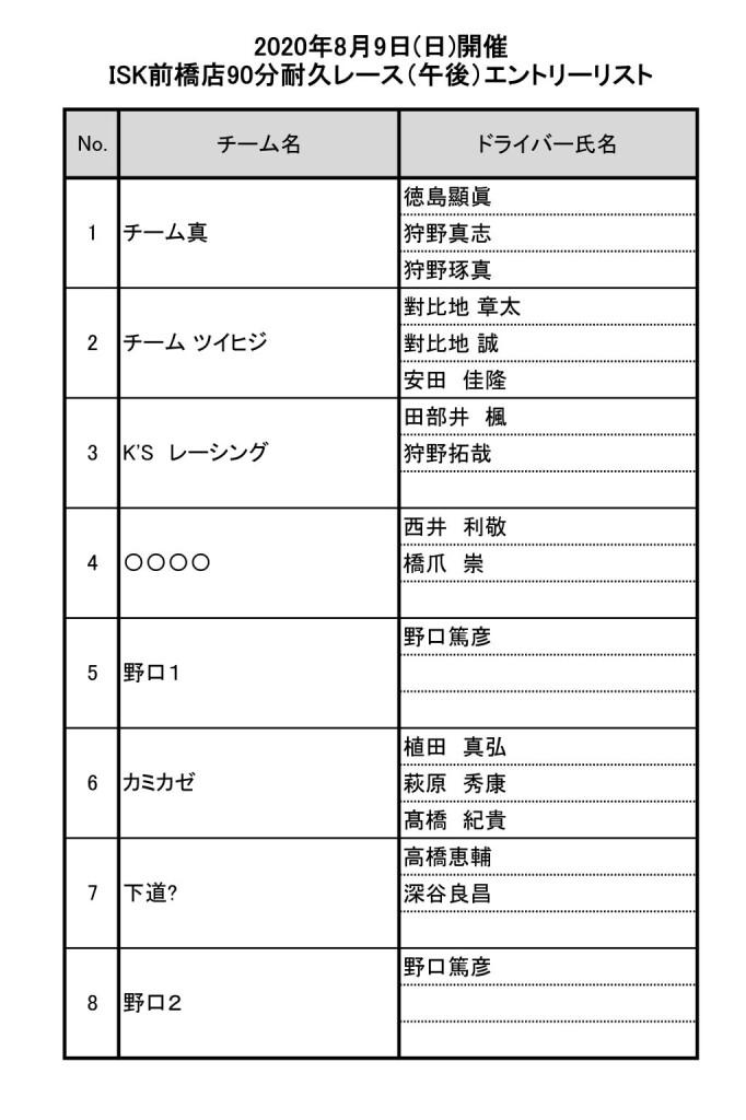 前橋店イベントエントリーリスト(午後)