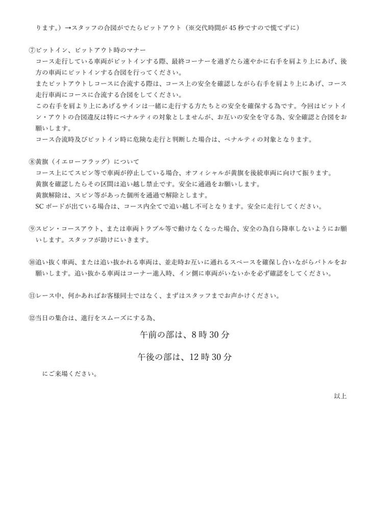 ISK前橋店90分耐久レースご参加の皆様へ-02