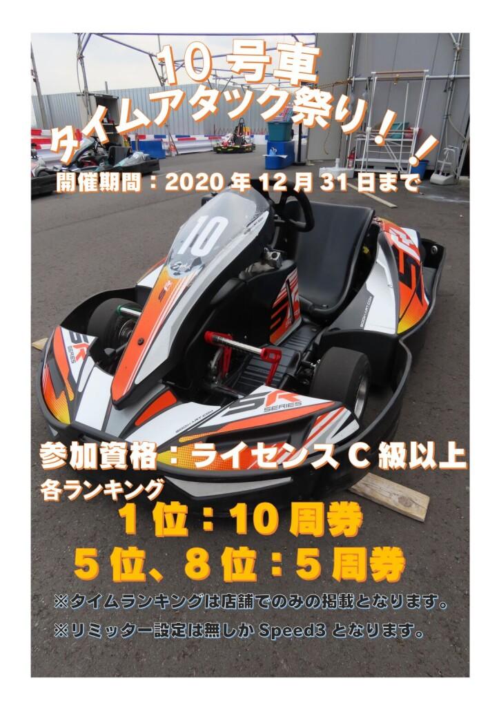 Microsoft Word - 10号車タイムアタック祭り