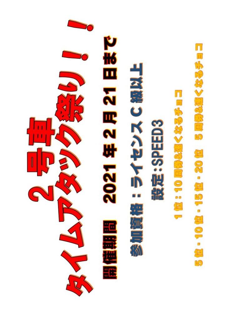 Microsoft Word - 7号車タイムアタック祭り