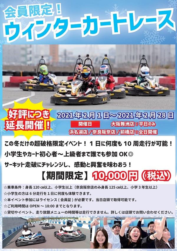 2月_1万円ウィンターカート