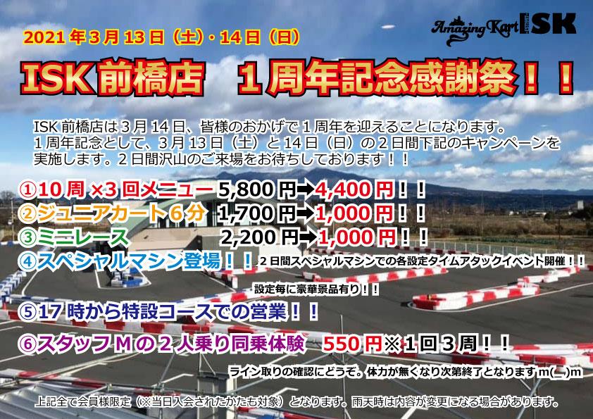 202103前橋1周年記念感謝祭