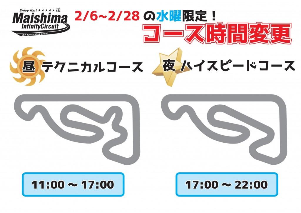 舞洲2月コース時間変更