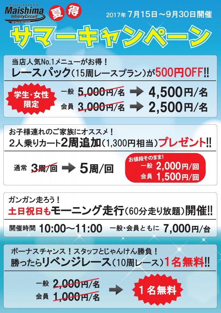 20170715-0930サマーキャンペーン(舞洲)_ol
