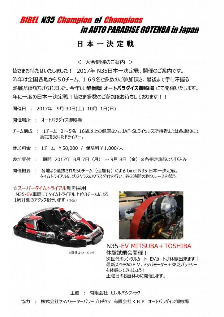 2017N35開催概要 (2)
