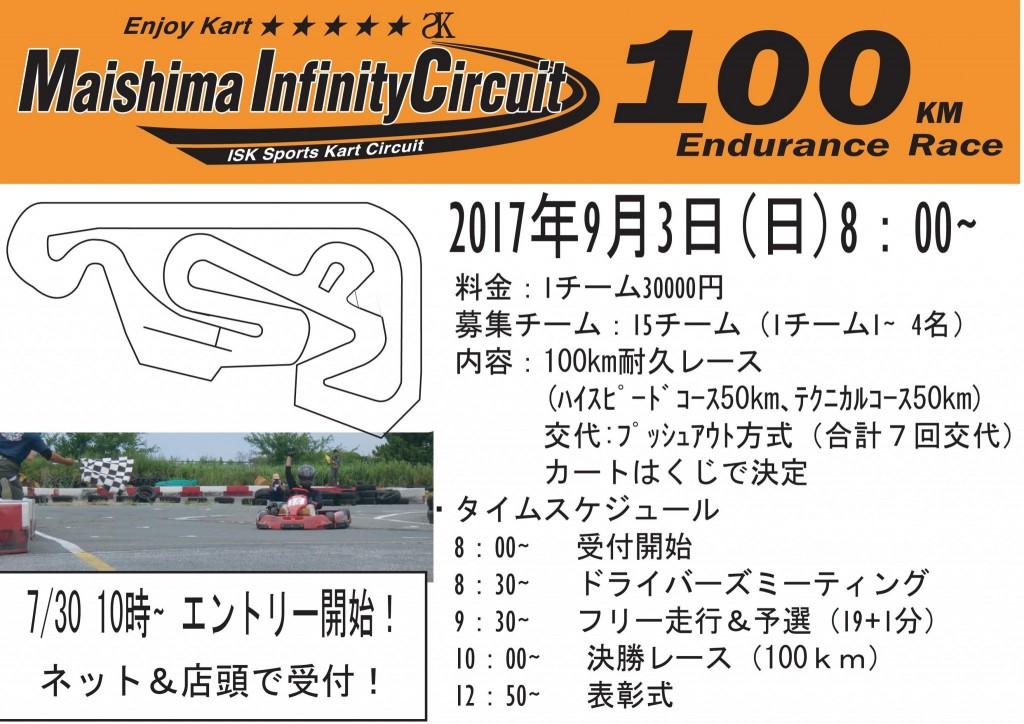 9月3日100km耐久ポップ