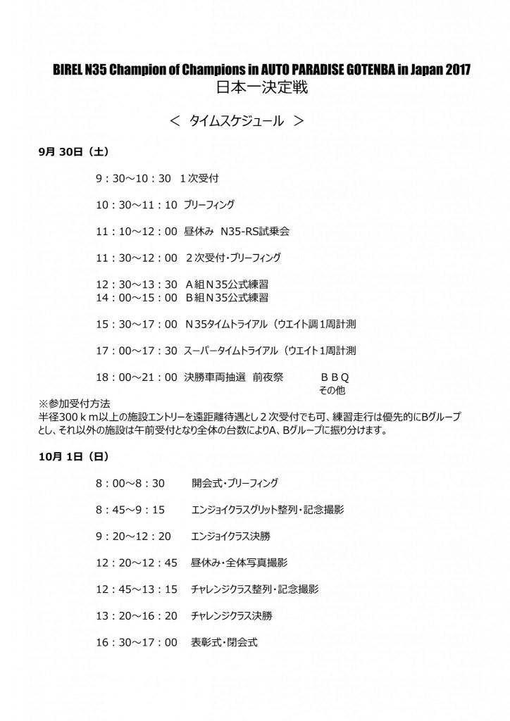2017N35全国大会タイスケ (2)