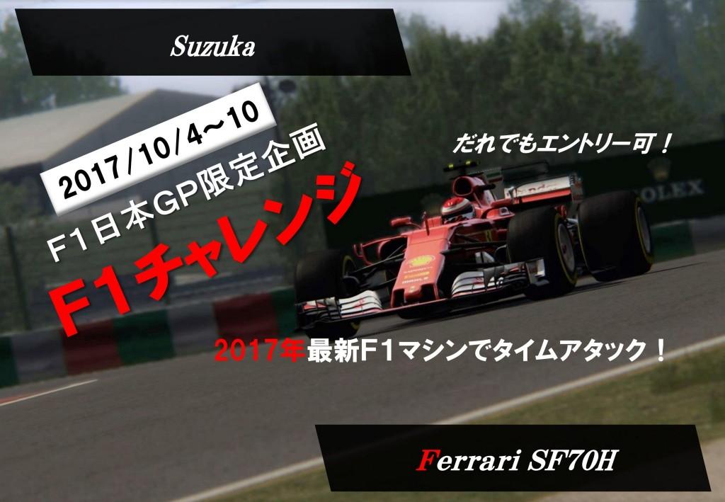 F1チャレンジ A4_01