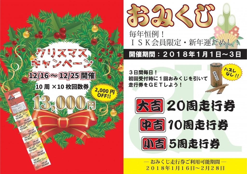 2018クリスマス&おみくじ
