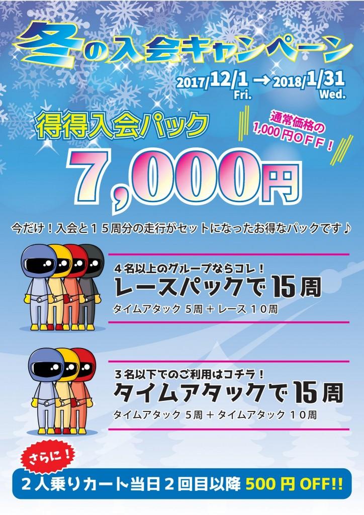 201712-201812入会キャンペーン(舞洲)_ol