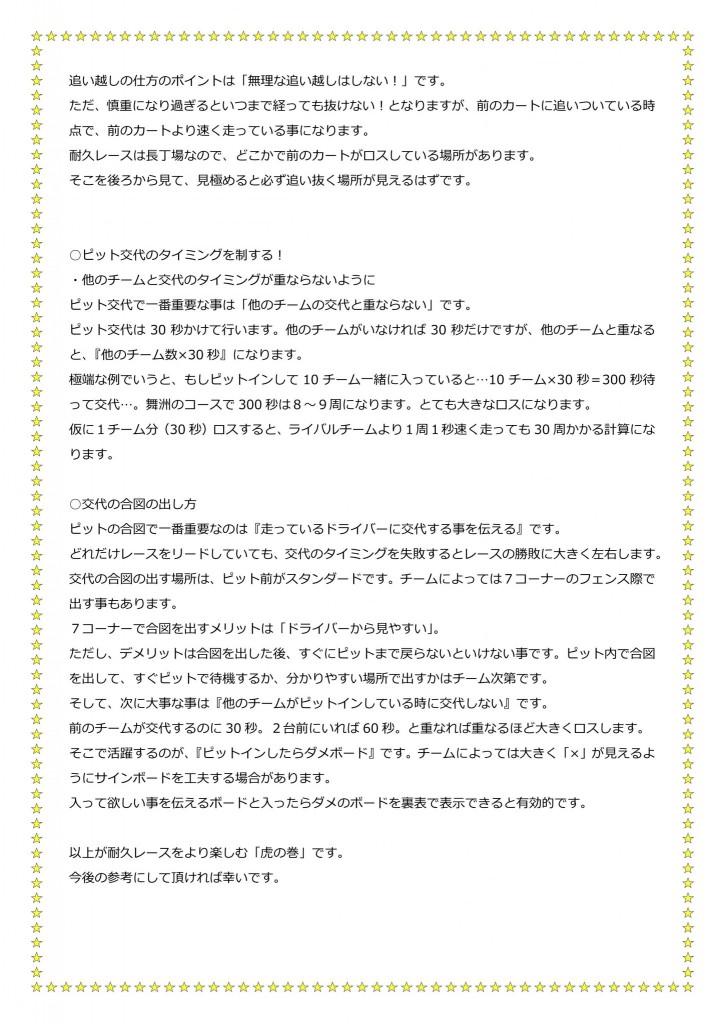 耐久レース攻略・虎の巻_02