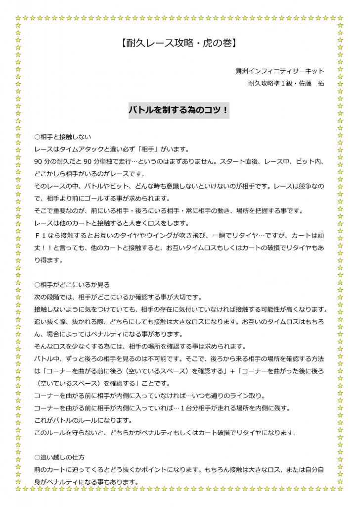 耐久レース攻略・虎の巻_01