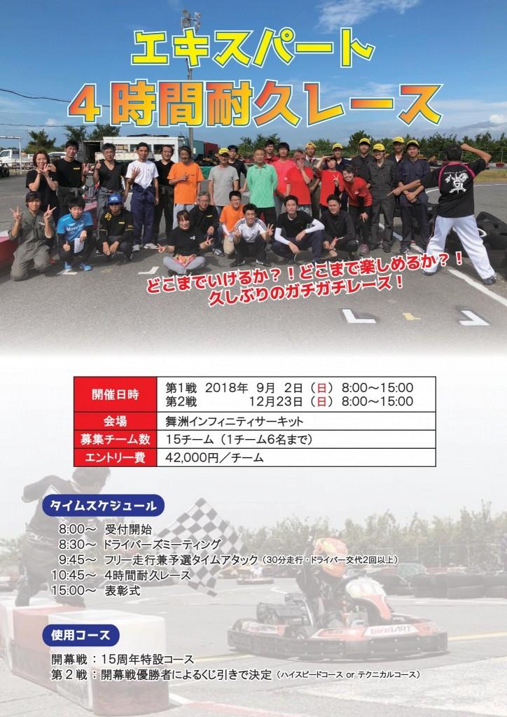 舞洲エキスパート4時間耐久レース