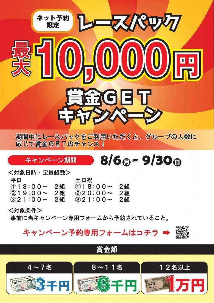 RP賞金GETキャンペーン(舞洲)