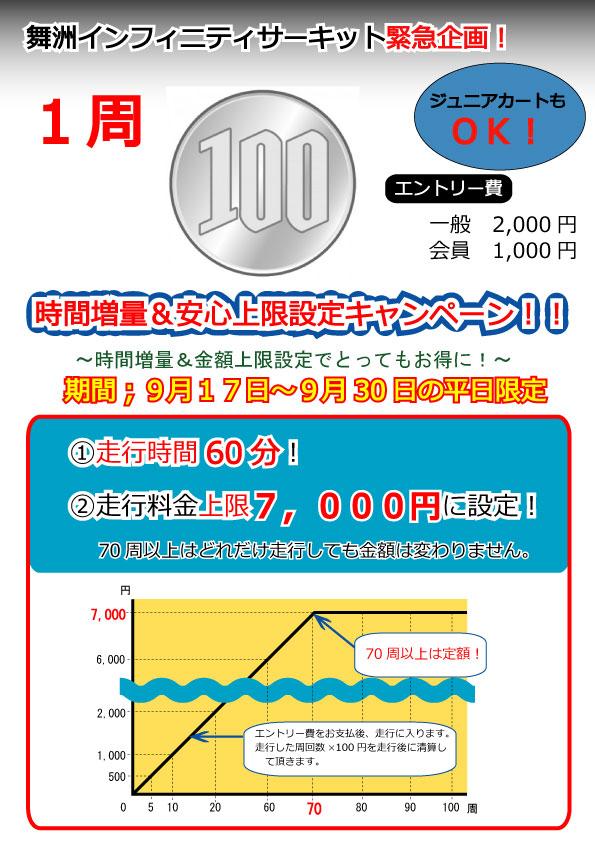 20180917_100円02