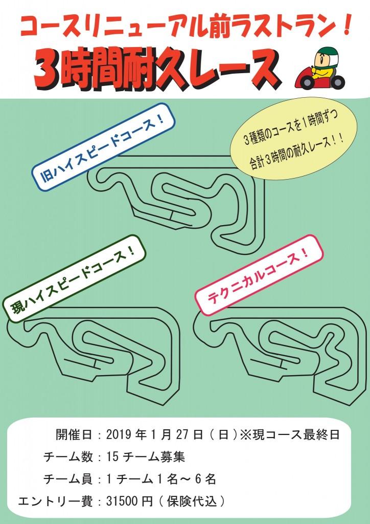 2019.1.27イベント案内POP