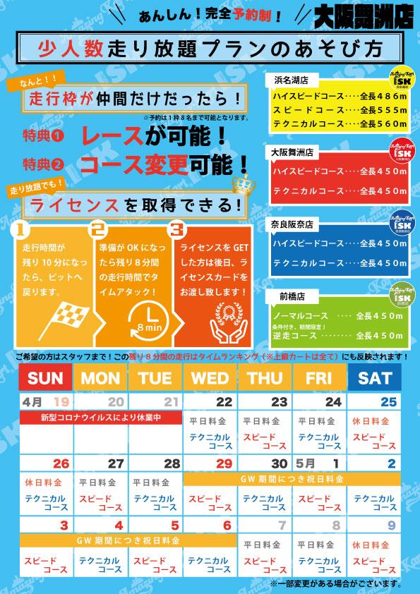 maishima_yoyakusei_cs2pol