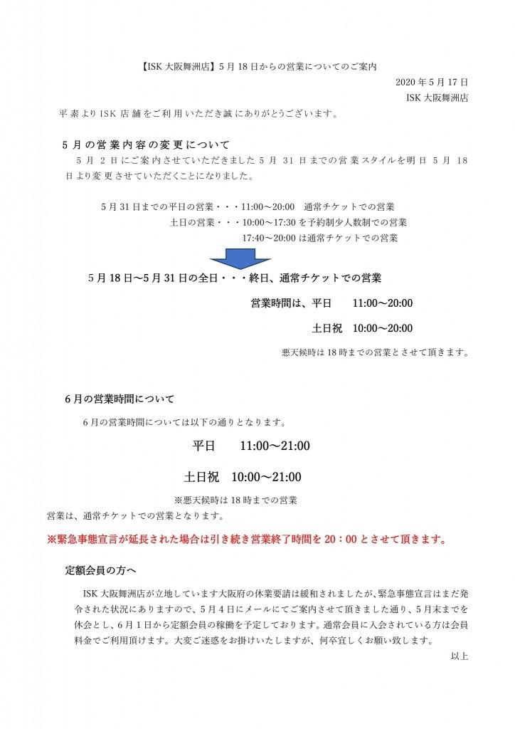 【舞洲】5月18日からの営業について案内-1