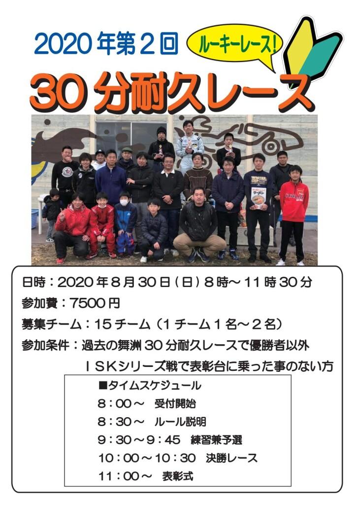 2020年8月30日30分耐久レースポップ