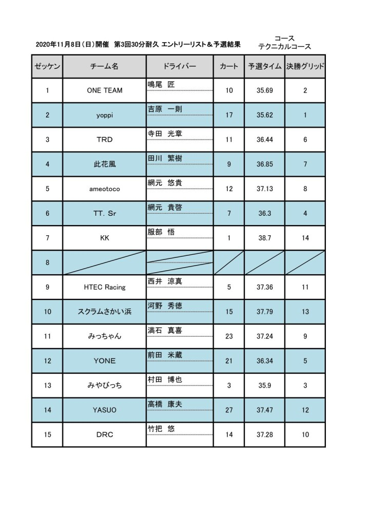 20201108.yosen (2)
