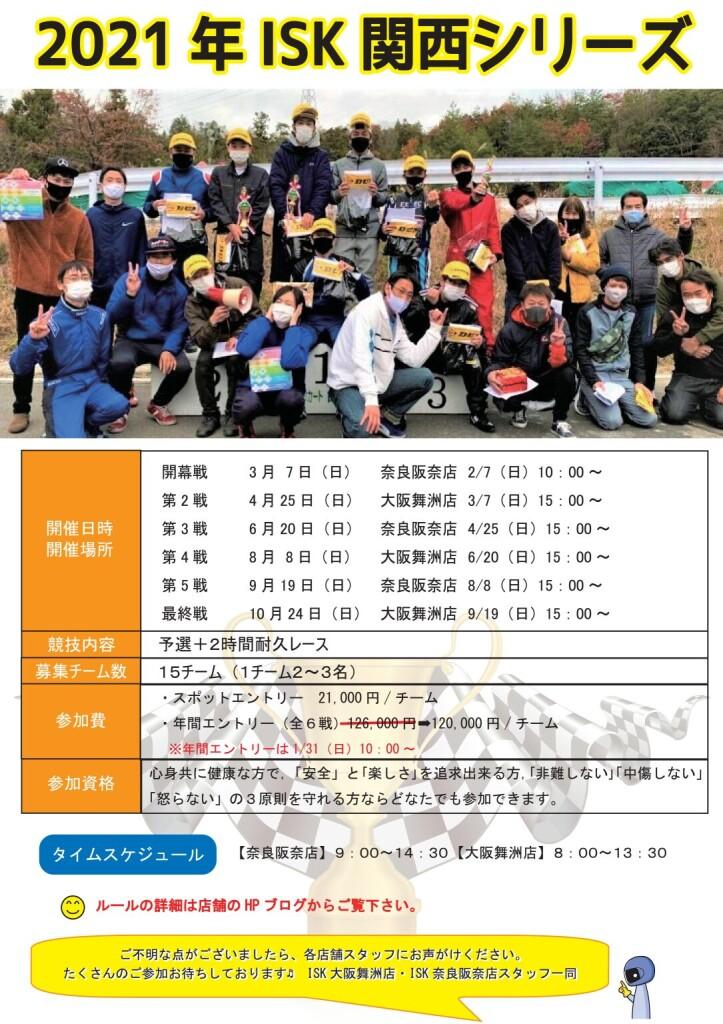 2021年関西シリーズ.ol