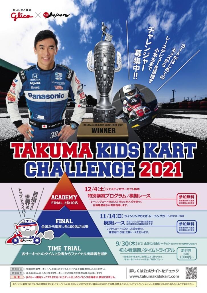 タクマキッズカートチャレンジ2021