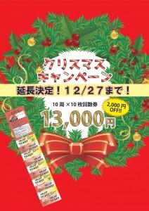 クリスマス(延長)