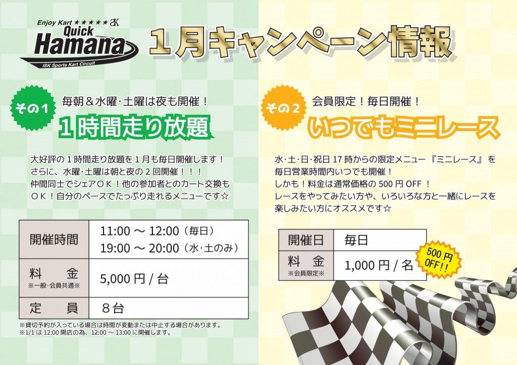 浜名1月キャンペーン