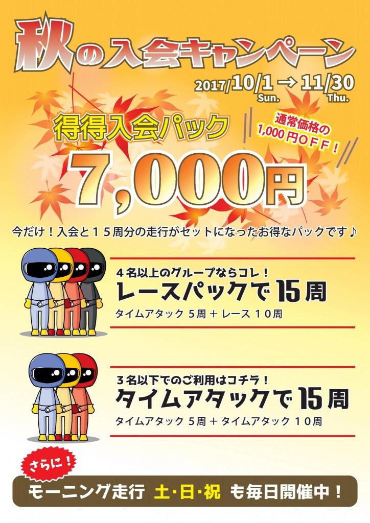 201710-11秋の入会キャンペーン_ol