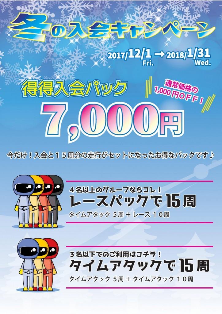 201712-201812入会キャンペーン
