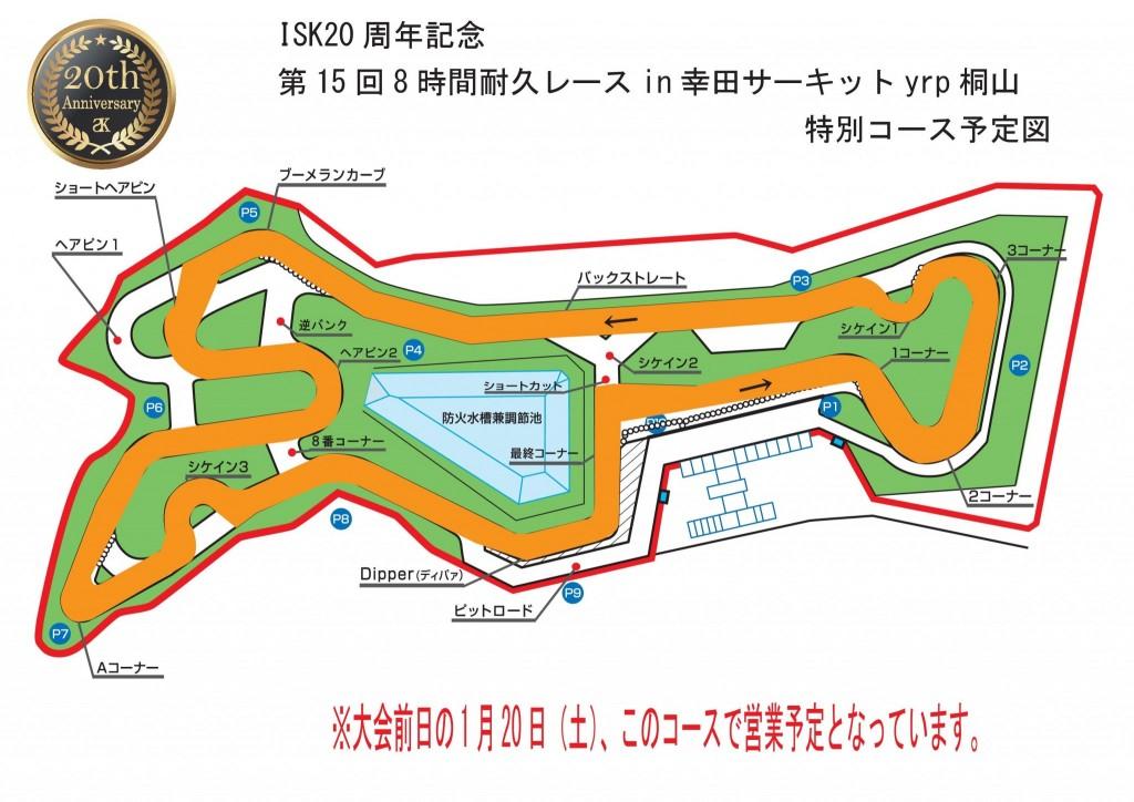 第15回8耐コース図