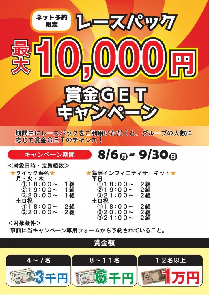 RP賞金GETキャンペーン(ブログ用)
