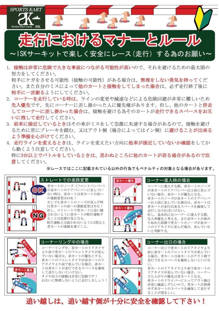 レースのルールマナー