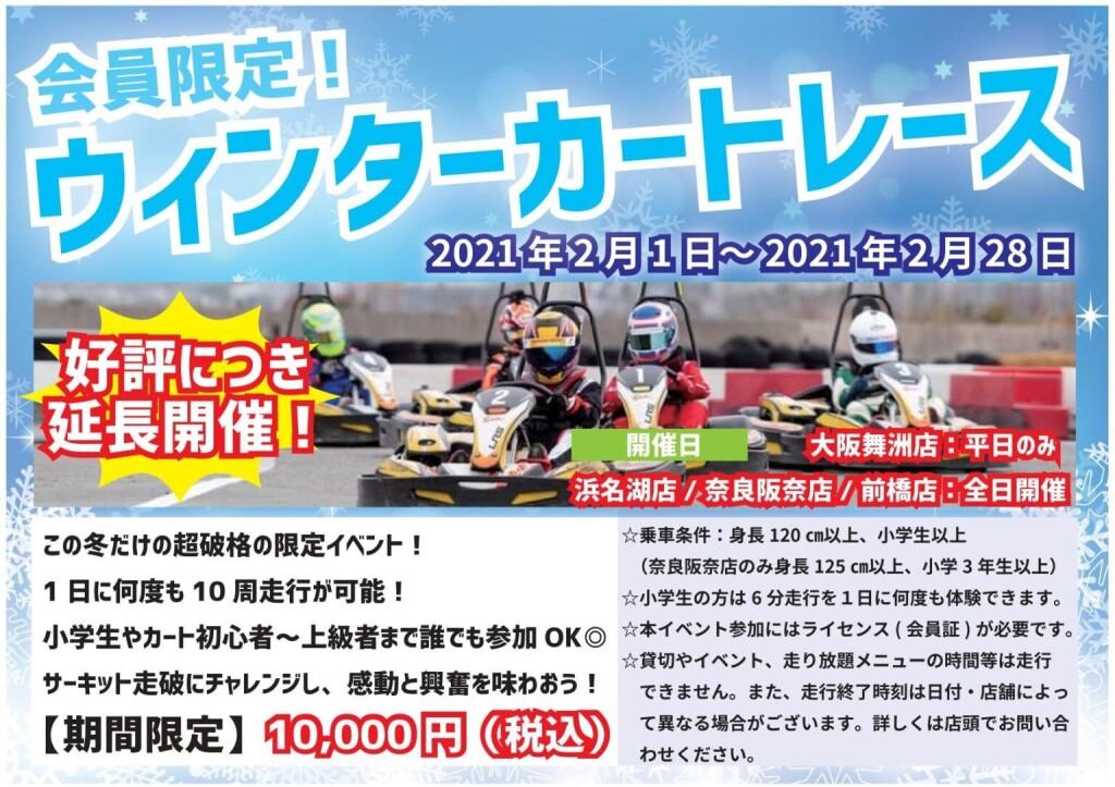 1万円ウィンターカートレース_開催日記載