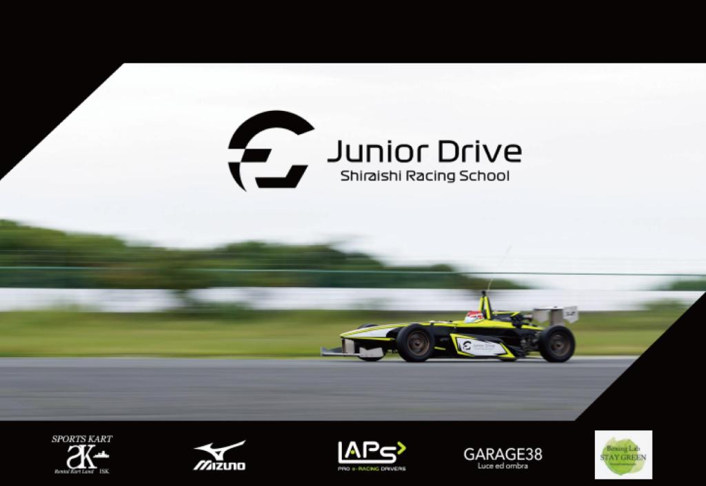 JuniorDrive_第3回