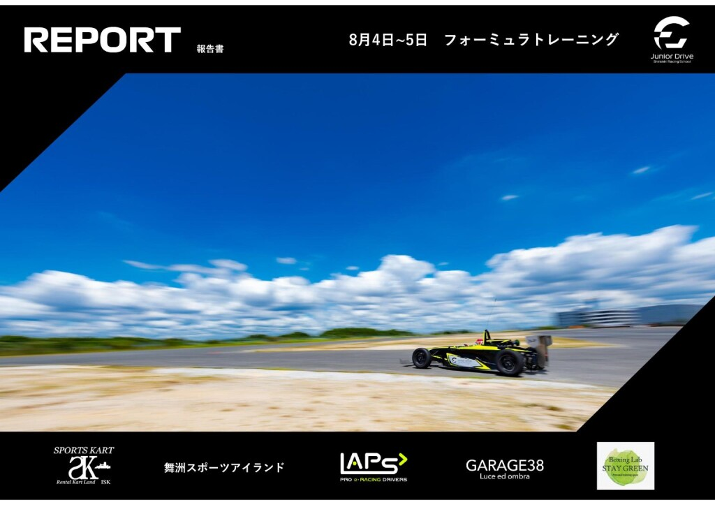 junior drive 報告書20210804-05 (1)