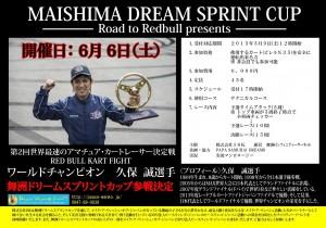 MAISHIMA DREAM SPRINT CUP